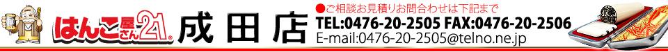 はんこ屋さん21 成田店